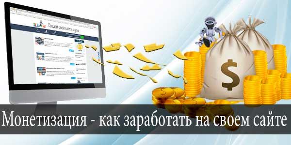 Монетизация сайта контекстная реклама