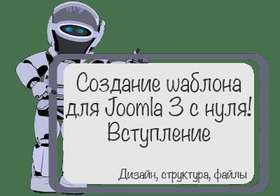joomla начать разработку сайта